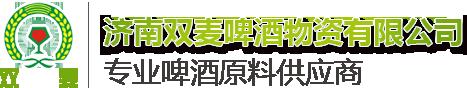 济南双麦啤酒物资_专业啤酒原料供应商